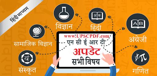 New NCERT Updated 2018 Hindi Complete PDF Download | | UPSC PDF