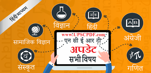 New NCERT Updated 2018 Hindi Complete PDF Download
