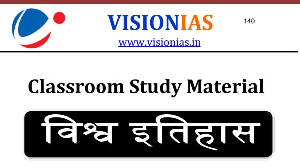 Vision IAS World History Hindi Printed Notes PDF Download