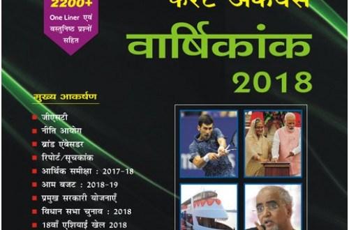 speedy current affairs january 2019 pdf in hindi