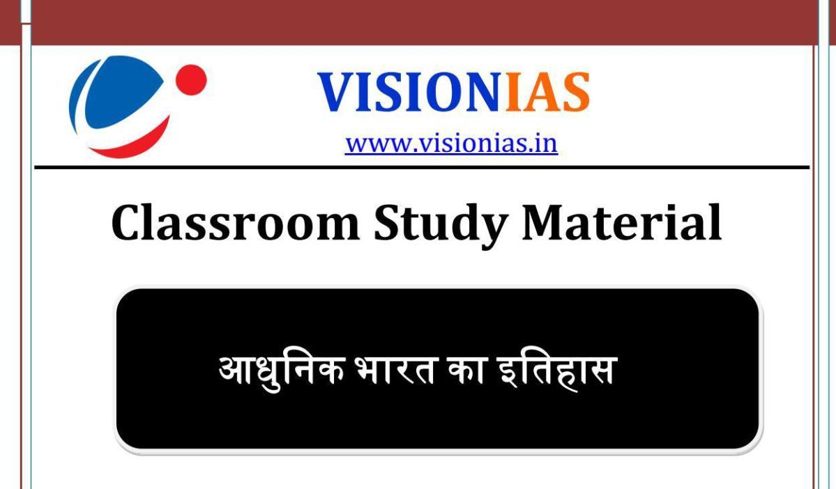 Vision IAS Modern History Hindi Printed Notes | UPSC PDF