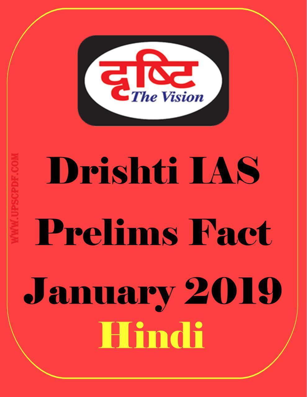 Yojana magazine in hindi january 2019