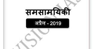 Vision IAS  Monthly Current Affairs March 2019 Hindi