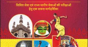 Bharatiya Kala Evam Sanskriti by Nitin Singhania 2nd Edition
