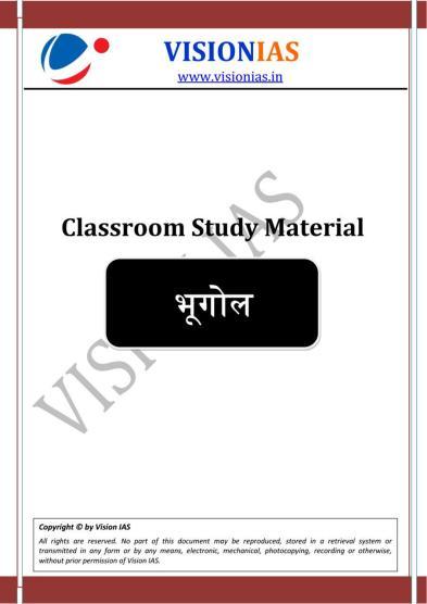 Vision IAS Geography Hindi Printed Notes PDF     UPSC PDF