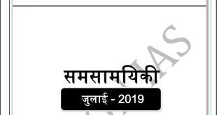 vision hindi magazine