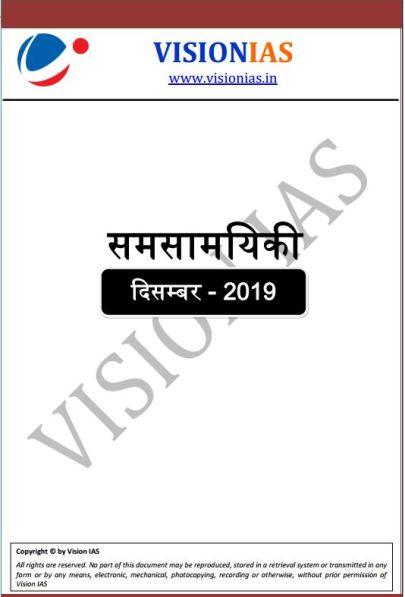 Vision IAS Monthly Current Affairs December 2019 [Hindi Medium]