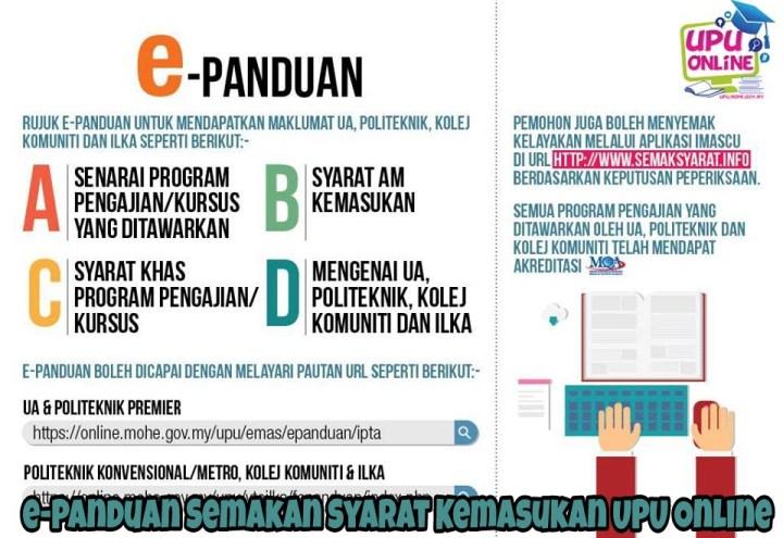 e-Panduan Semakan Syarat Kemasukan UPU Online