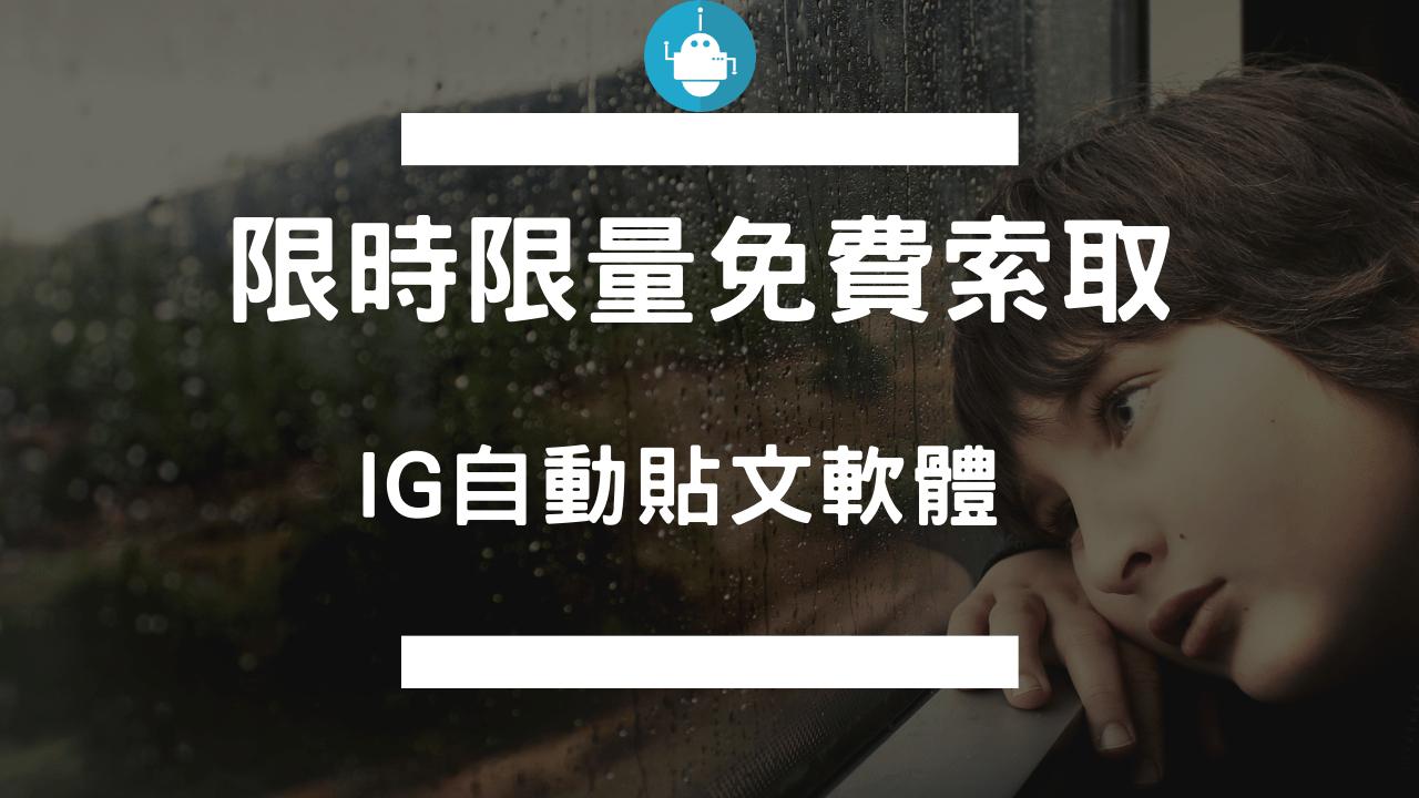 免費IG自動貼文軟體
