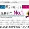 UQmobileの申し込み方法を初心者の方にもわかりやすく図解入りで解説!