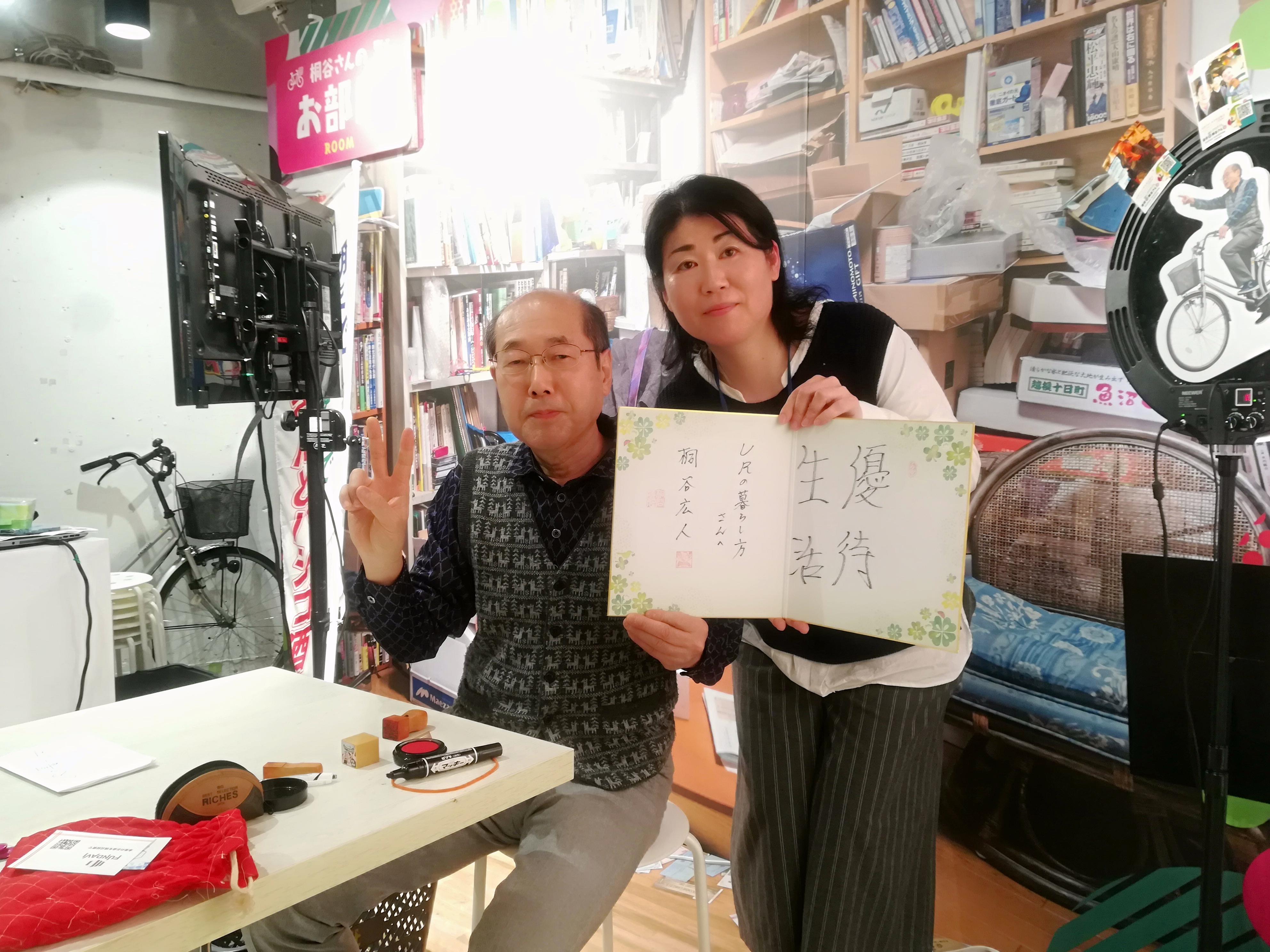 桐谷さんとツーショット