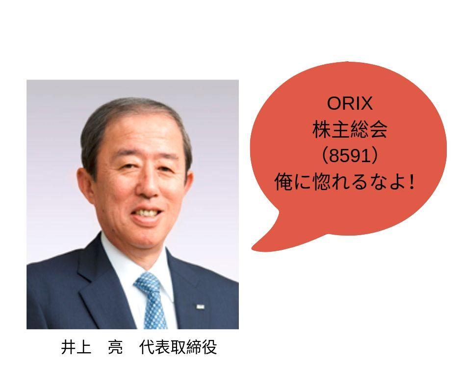 オリックス社長:井上氏
