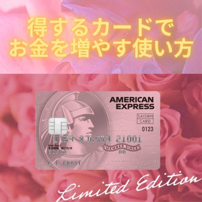 得するカードでお金を増やす使い方