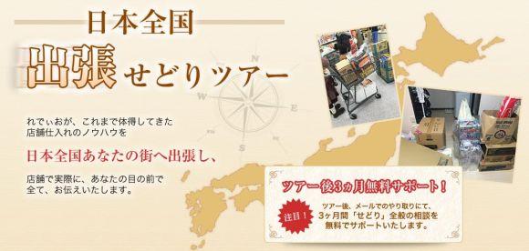 日本全国出張せどりツアー