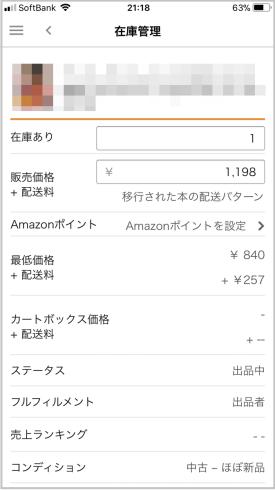 セラーセントラルアプリ在庫管理画面