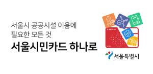 서울 시민카드 블록체인