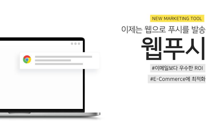 웹푸시 마케팅 툴