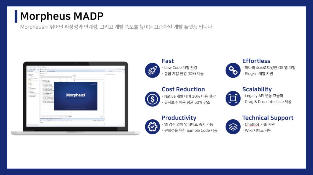 모피어스 앱 개발 플랫폼