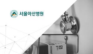 서울아산병원 고객 사례