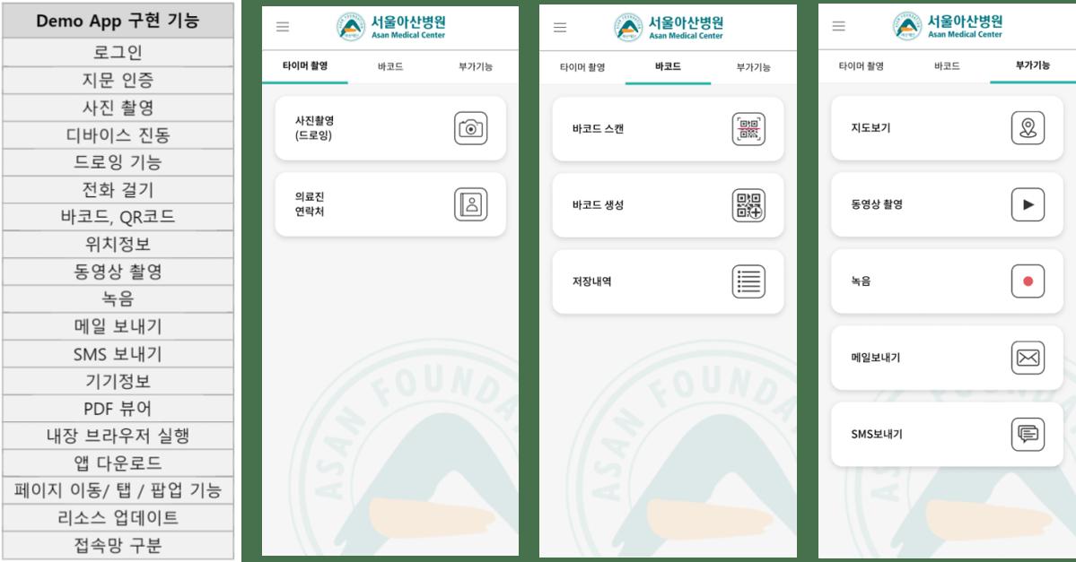 모피어스 Demo App 기능 구현