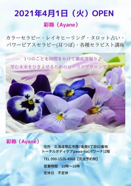 タロット占い師&ヒーリングセラピスト彩祢(Ayane)