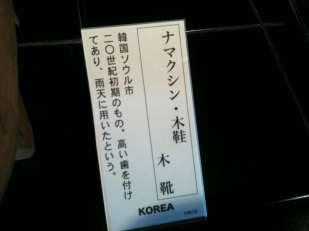 한국의 전통신발 - 나막신