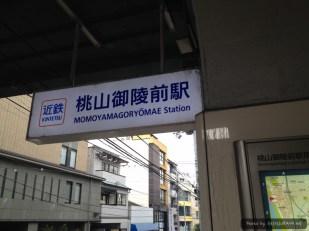 교토 후시미 모모야마역
