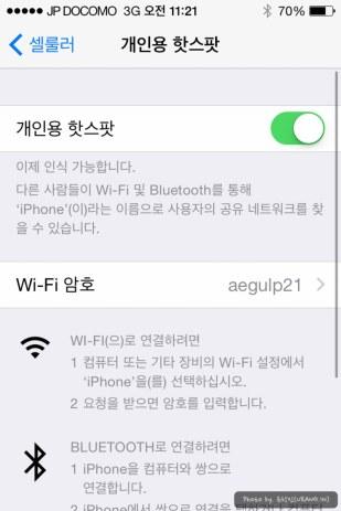 b-mobile 설정(設定)