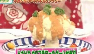 平野レミが伝授するおすすめドキドキカリフラワー