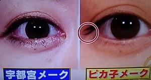 ピカ子のメイク目元は2mmでOK?簡単アイメイク方法!