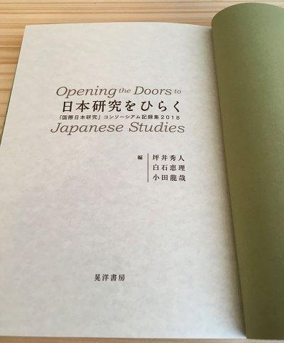 日本研究をひらく・本扉