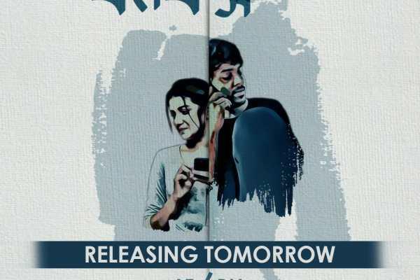 Windows poster featuring Kabir Singh's Soham Majumdar