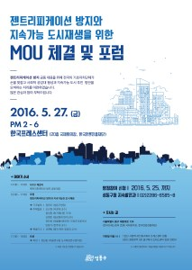 2016 Anti-Gentrification Seongdong Forum