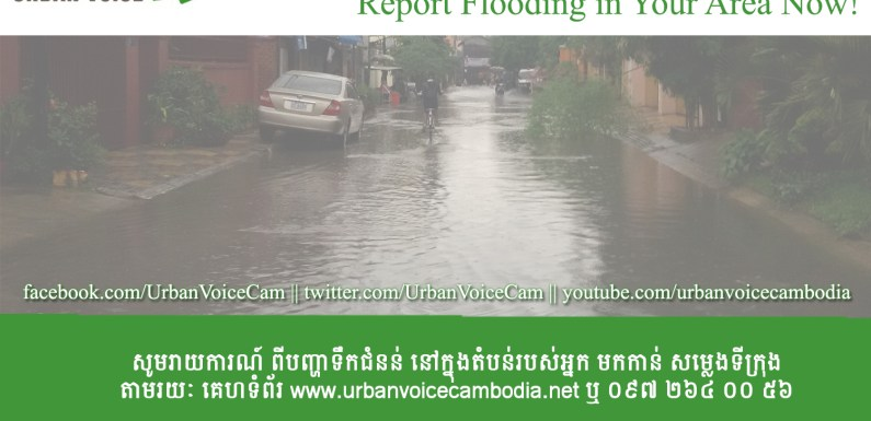 Campaign 2014: Report Flooding in Your Area!