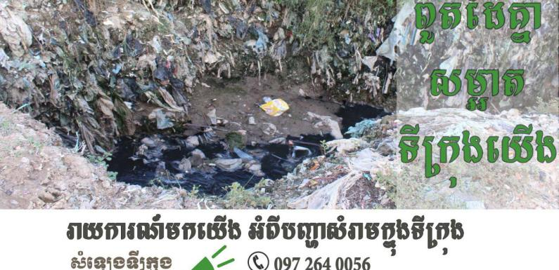 Urban Voice Cambodia's Online Campaign on Trash Issue in Phnom Penh