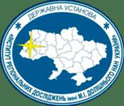 """Державна установа """"Інститут регіональних досліджень ім. М.І. Долішнього"""