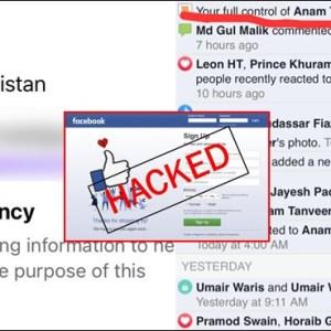 پاکستانی اداکارہ کا فیس بک پیج ہیک