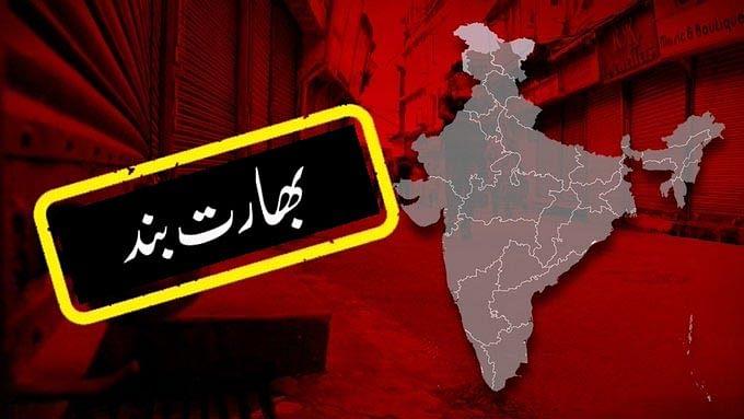 بھارت بند: کئی شہروں میں روکی گئی ٹرین، بہار میں آر جے ڈی نے نذر آتش کئے ٹائر