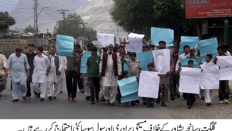 سانحہ پشاور کیخلاف گلگت میں مسیحی برادری اور سول سوسائٹی کا احتجاجی مظاہرہ