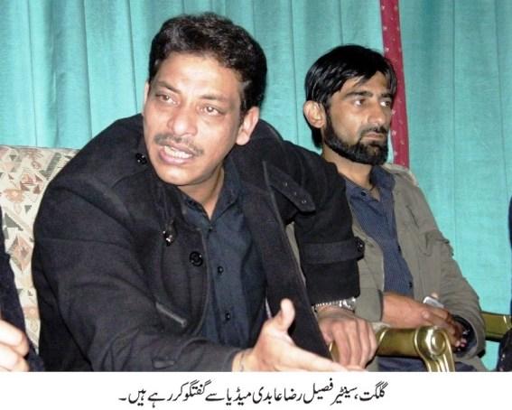گلگت بلتستان کے حقوق کے لیے پارلیمنٹ اور میڈیامیں آواز اٹھاؤں گا: سینیٹر فیصل رضا عابدی