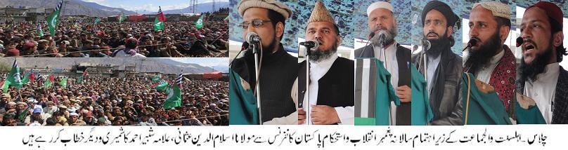 چلاس، سالانہ پیغمبر انقلاب و استحکام پاکستان کانفرنس کا انعقاد