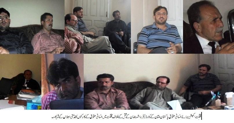 گلگت میں تعزیتی اجلاس، سینئر وکیل راشد رحمان کے قتل کی شدید مذمت، ملزمان کی گرفتاری کا مطالبہ