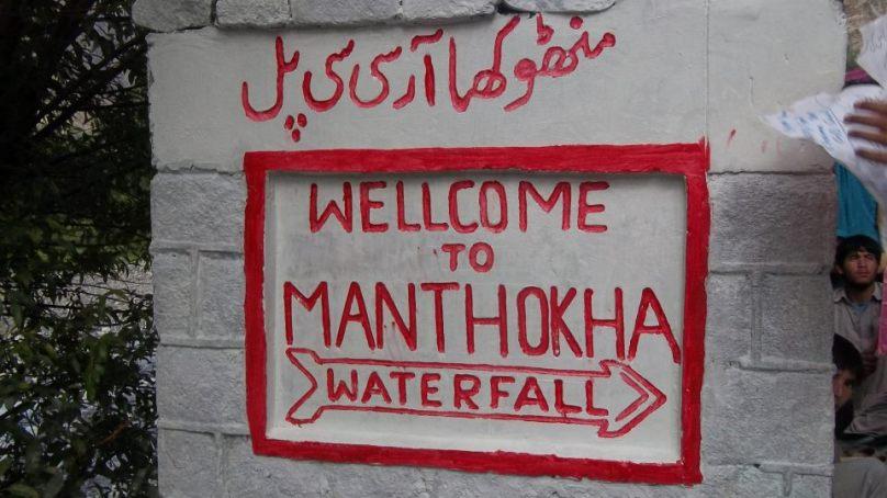 کھرمنگ میں واقع منٹھوکھا بجلی گھر دو ہفتوں سے بند، نمائندہ بے خبر
