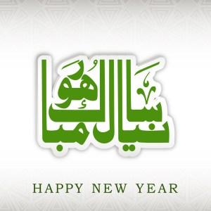 Urdu-calligraphy-of-text-Naya-Saal-Mubarak-Ho-Happy-New-Year-1
