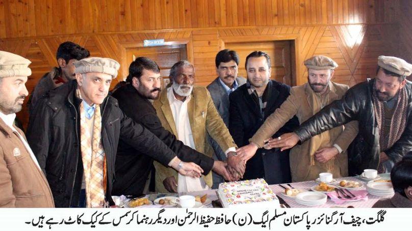 گلگت:مسلم لیگ(ن) اقلیتی ونگ کے زیر اہتمام کرسمس پارٹی