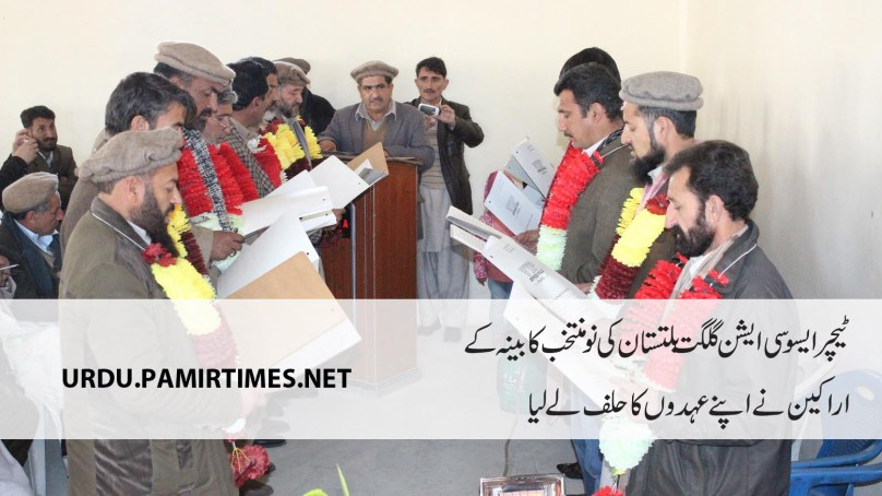 ٹیچر ایسوسی ایشن گلگت بلتستان کی نئی کابینہ کی تقریب حلف برداری منعقد