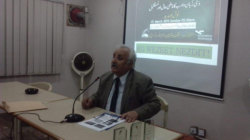 گلگت بلتستان رائٹرز فورم کے زیر اہتمام کراچی میں وخی زبان وادب پر سیمینارکا انعقاد