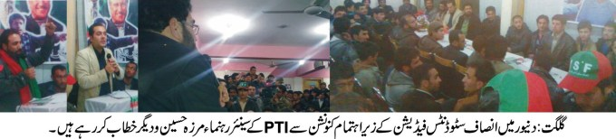 PTI_Pix