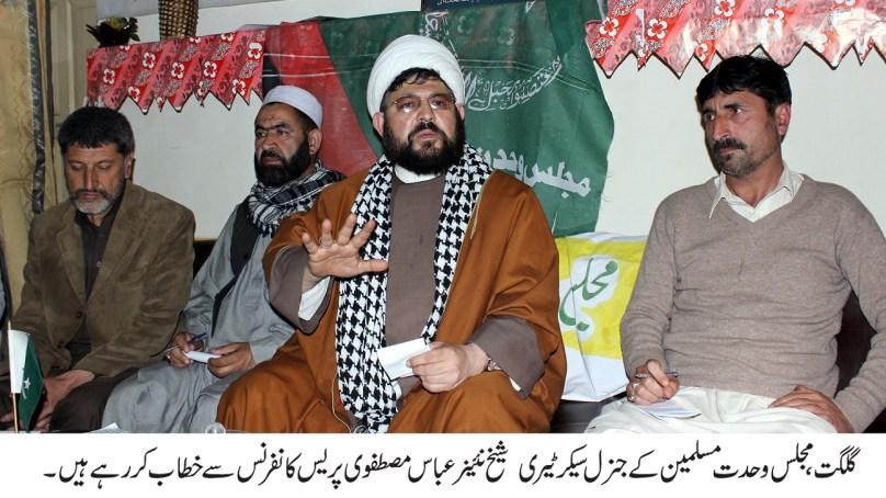 ہماری مقبولیت سے خائف سیاسی جماعت کی ایما پر رہنماؤں کے خلاف ایف آئی آر درج کی گئی ہے، ایم ڈبلیو ایم کی پریس کانفرنس