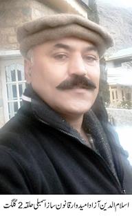عوام نے منتخب کیا تو حلقے میں ترقیاتی کاموں کا جال بچھا دوں گا، اسلام الدین امیدوار حلقہ ٢ گلگت